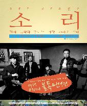 아트스테이지 소리 : ep 19 불독맨션