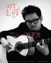 아트스테이지 소리 : ep24 박주원