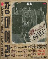 장미여관 콘서트 - 전주