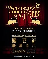 JB전북은행 & 한국소리문화의전당 2014 희망나눔 신년음악회