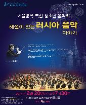전주시립교향악단 겨울방학특선 청소년음악회 해설이 있는 러시아 음악 이야기