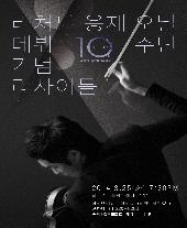 리처드 용재 오닐 데뷔 10주년 기념 리사이틀 - 전주