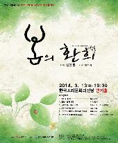 봄의 환희 - 전주