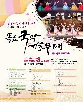 """목요국악예술무대 - 가무악의 향연 """"꽃향에 나빌레라"""""""