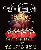 어린이 가족뮤지컬 신데렐라 - 전주