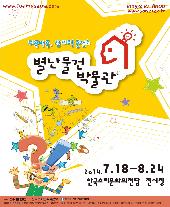 2014 별난물건박물관 전주특별전