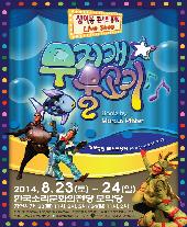 싱어롱 콘서트 뮤지컬 무지개 물고기