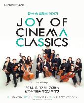 영화 속 클래식 이야기 'Joy of Cinema Classic'- 전주