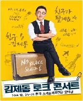 김제동 토크콘서트 노브레이크 시즌6 - 전주