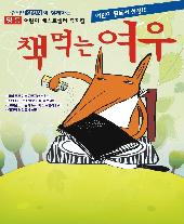 어린이베스트셀러뮤지컬