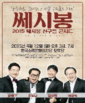 2015 쎄시봉 친구들 - 전주