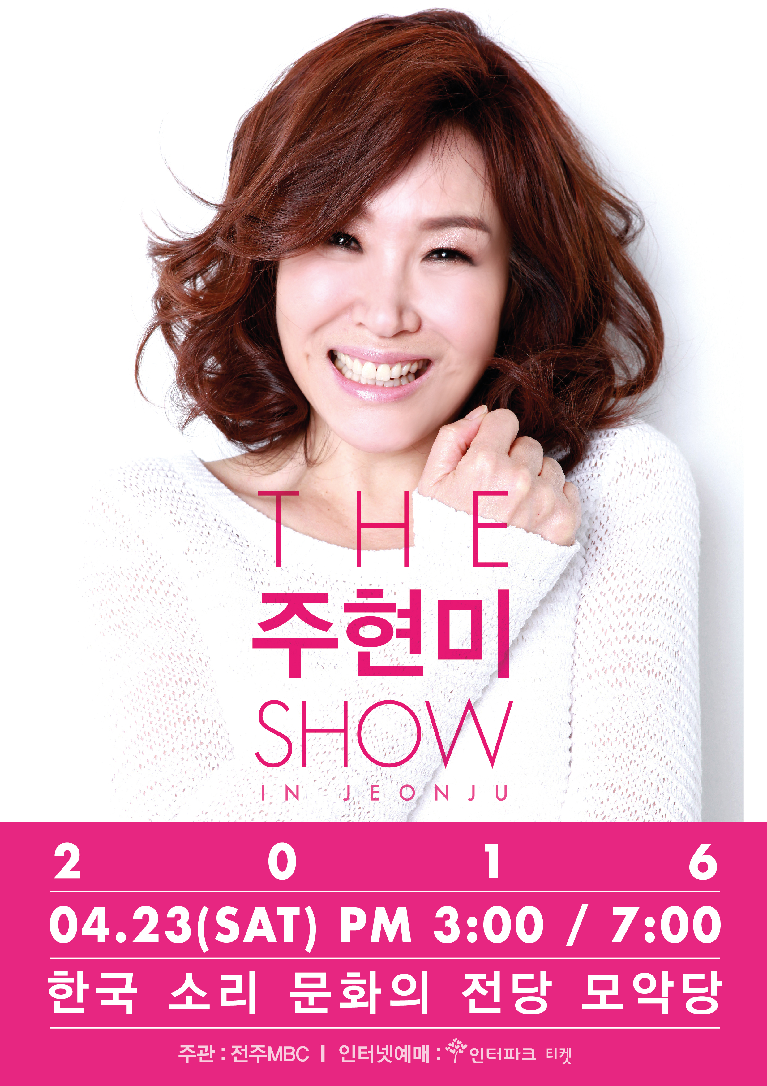 The 주현미 Show in Jeonju