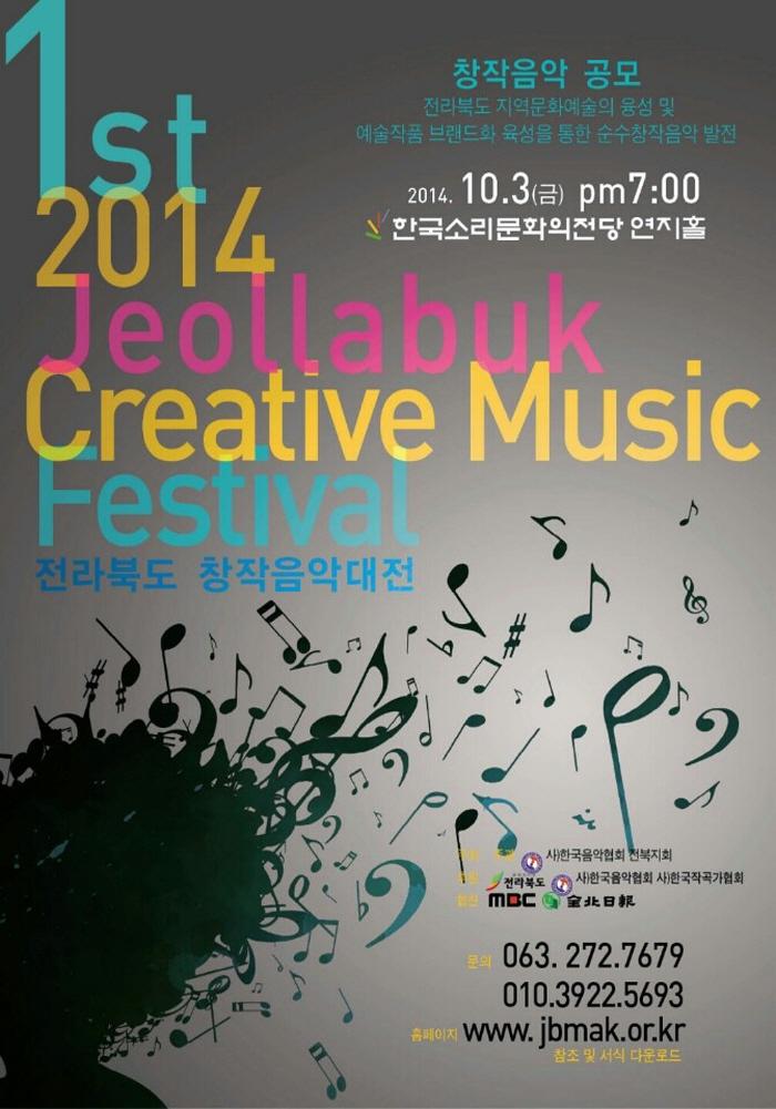 2014 전라북도 창작음악대전
